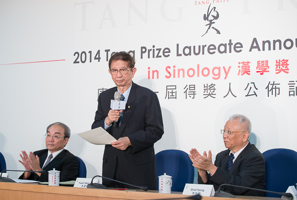 2014 Tang Prize in Sinology