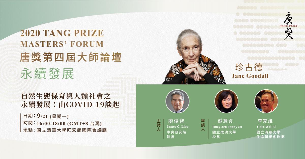 唐獎大師論壇9月21日開跑 珍古德討論疫情與永續發展